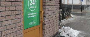 Ужесточение правил для российских букмекеров