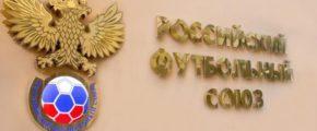 Российский футбольный союз стал партнером букмекерской конторы Лига Ставок