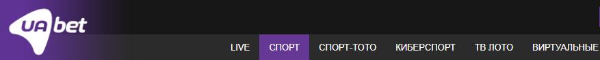 Uabet - главное меню сайта