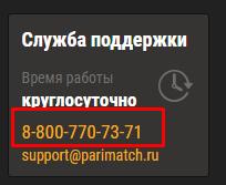 Париматч - официальный сайт. Служба поддержки