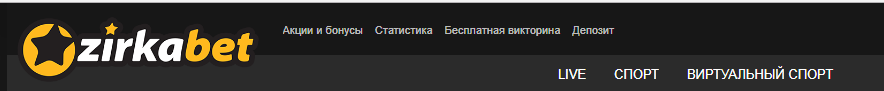 Zirkabet - меню сайта