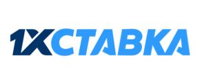 1x ставка — официальный сайт букмекера России
