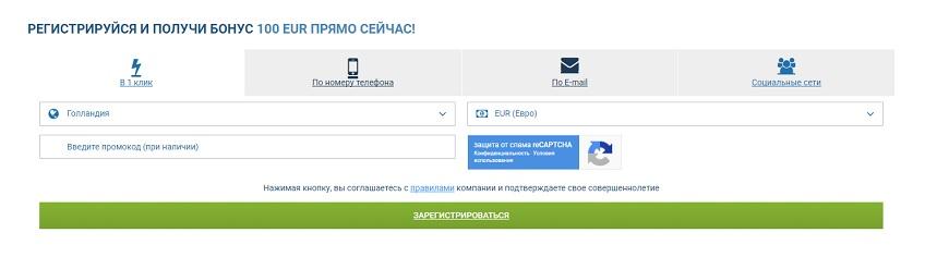 сайт россии официальный букмекеров