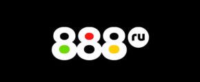 БК 888 ru. Ставки в букмекерской конторе