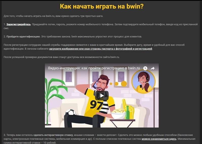 букмекерская контора Бвин ру
