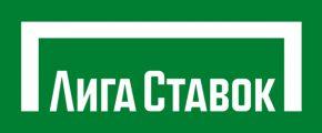 Лига Ставок — сайт. Обзор букмекерской конторы