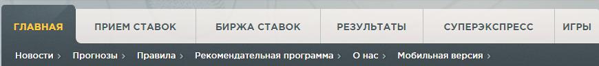 Голпас - букмекерская контора: меню сайта