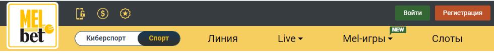 Melbet. Букмекерская контора. Обзор официального сайта