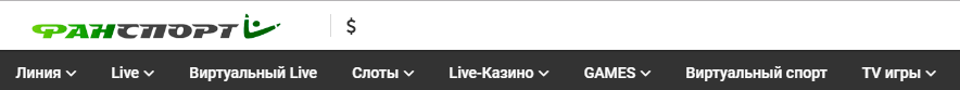 """""""Фан Спорт"""" букмекерская контора. Официальный сайт"""