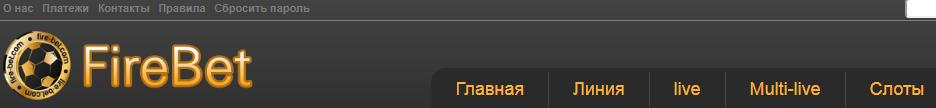 Fire bet com. Интерфейс сайта