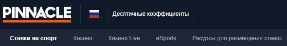 """Букмекерская контора """"Пинакл"""".  Официальный сайт"""