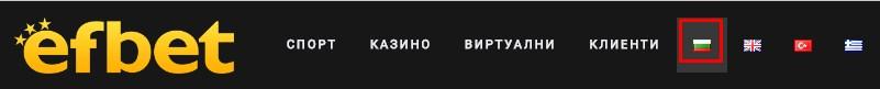 Официальный сайт букмекерской конторы efbet com