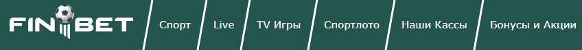 Finbet KZ - меню сайта