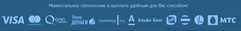 Zenitbet com букмекерская. Платежи