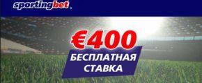 Спортингбет. Бонус 400 евро