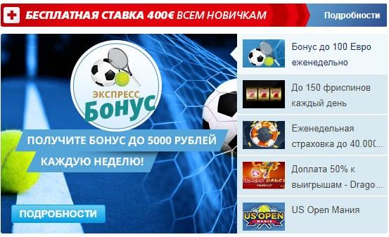Бонусы от БК Sportingbet
