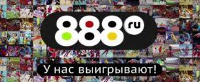 888ru – регистрация