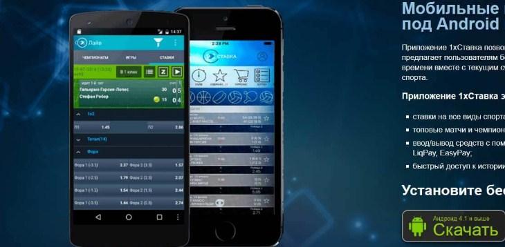1xbet приложение на андроид скачать