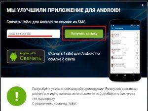 1xbet скачать приложение на андроид бесплатно