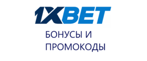 1xbet: бонус