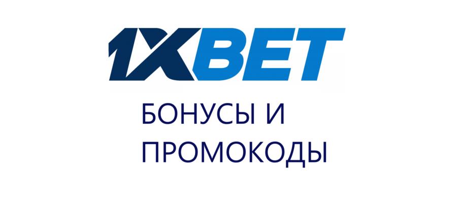 1xBet-Logo-dlya-svetlyih-fonov-statusnaya-stroka-1024x291