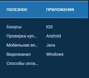 1xbet - официальный сайт. Приложения для мобильного