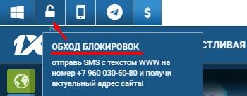 1xbet - официальный сайт. Окно обхода блокировки