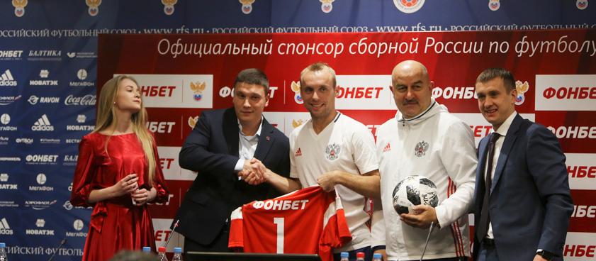 Букмекер Фонбет – спонсор сборной России по футболу