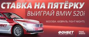 Фонбет разыгрывает BMW среди клиентов клубов Москвы