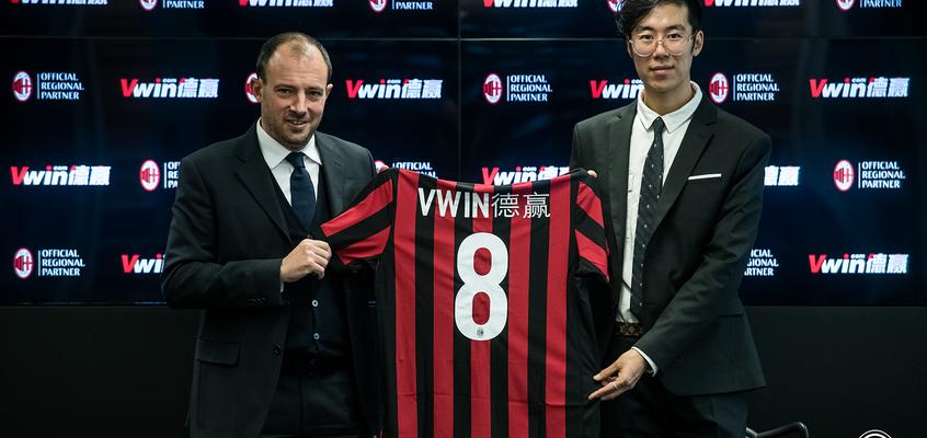 Букмекер Vwin - официальный партнер ФК Милан