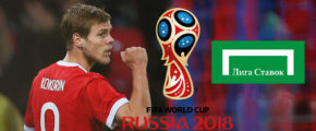 Лига Ставок: каковы шансы Кокорина и Дзюбы сыграть на ЧМ-2018