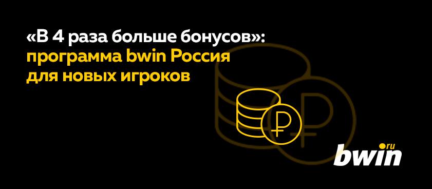 Bwin программа букмекера: В 4 раза больше бонусов