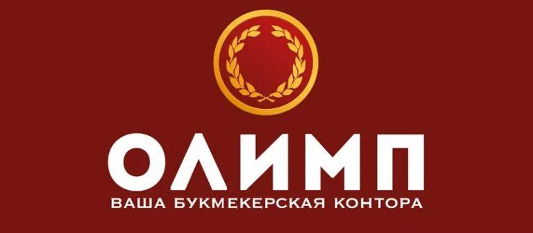 Букмекерская контора Olimp ru