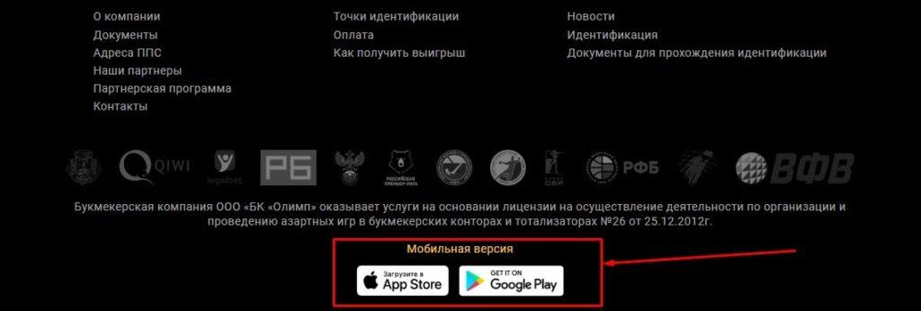 приложения Олимп ру