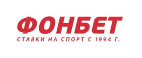 Контора Фонбет