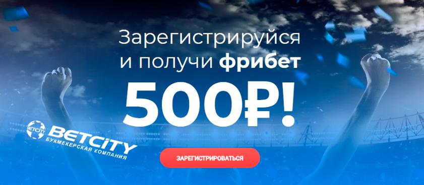 Букмекер BetCity дарит бонус 500 рублей новым игрокам