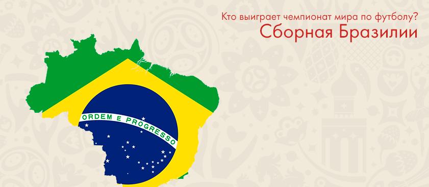 Бразилия имеет самый сильный состав со времен Роналду и Роналдиньо