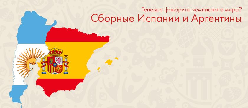 Испания и Аргентина ЧМ-2018