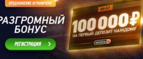 Winline дарит огромный бонус 100 тысяч рублей на счет новичкам