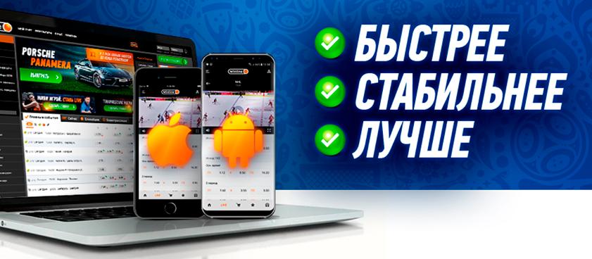 Букмекер Winline выпустил мобильные приложения