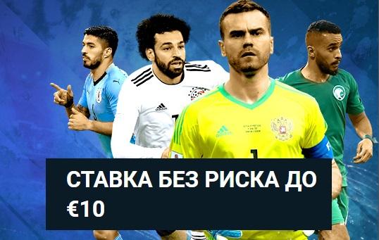 1xBet: Возмещаем убытки в матче «Россия – Уругвай»!