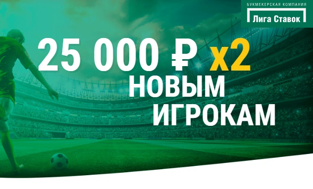 «ЛИГА СТАВОК»: Получи фрибет до 50 000  рублей!