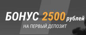 Париматч 2500 бонус