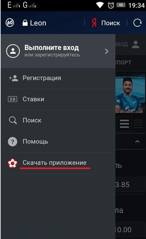 БК Леон на Андроид