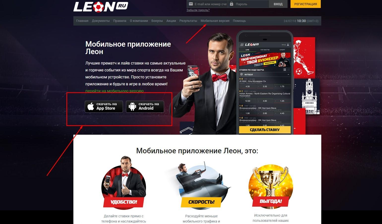 скачать приложение Леон