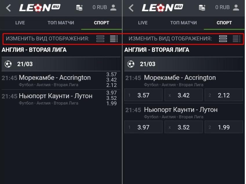 Бк Леон приложения