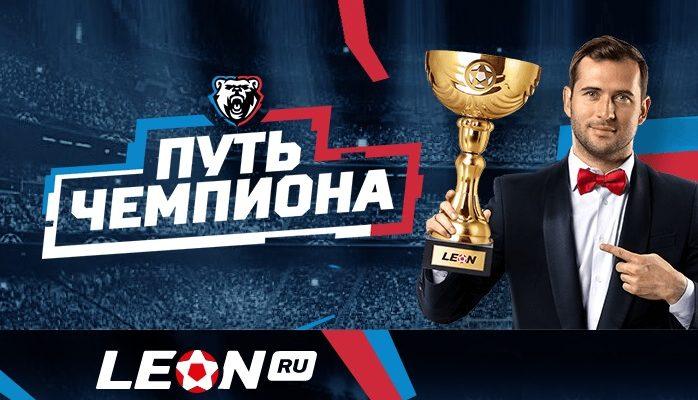 LEON RU: Ставь на своих и выиграй приз – 1 000 000 RUB