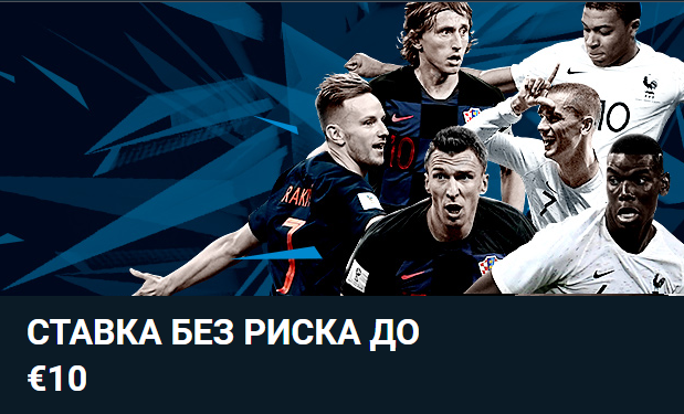 1xBET: в матче Франция – Хорватия мы возместим убытки!