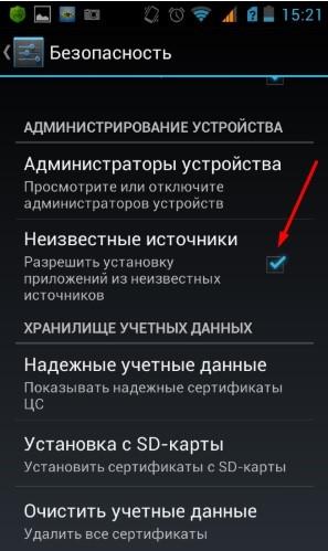 настройка приложения