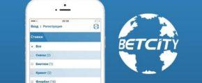 Скачать Бетсити — мобильное приложение